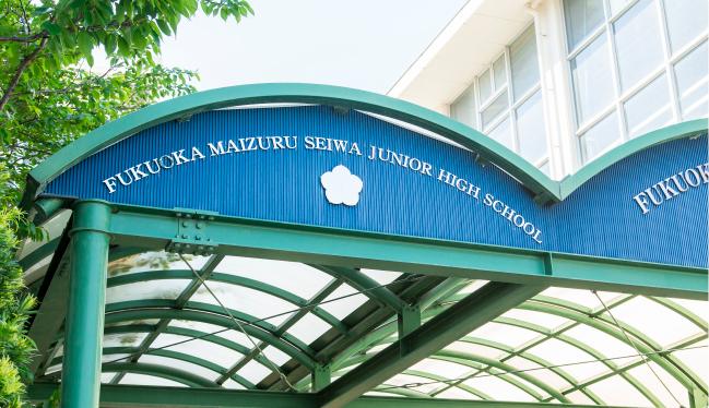 福岡舞鶴誠和中学校・福岡舞鶴 ...