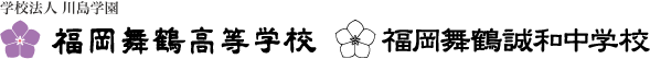 福岡舞鶴高等学校 福岡舞鶴誠和中学校