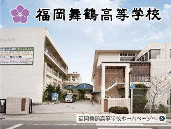 福岡舞鶴高等学校