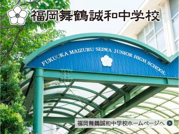 福岡舞鶴誠和中学校