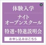 体験入学ナイトオープンスクール 特選・特進説明会