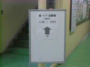 クラス分けテスト②