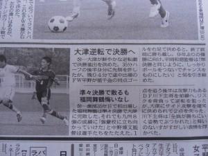 サッカー部②