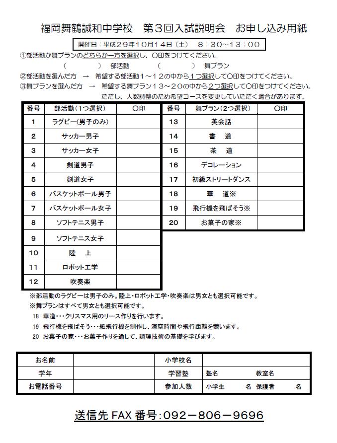 誠和中体験入学申込書